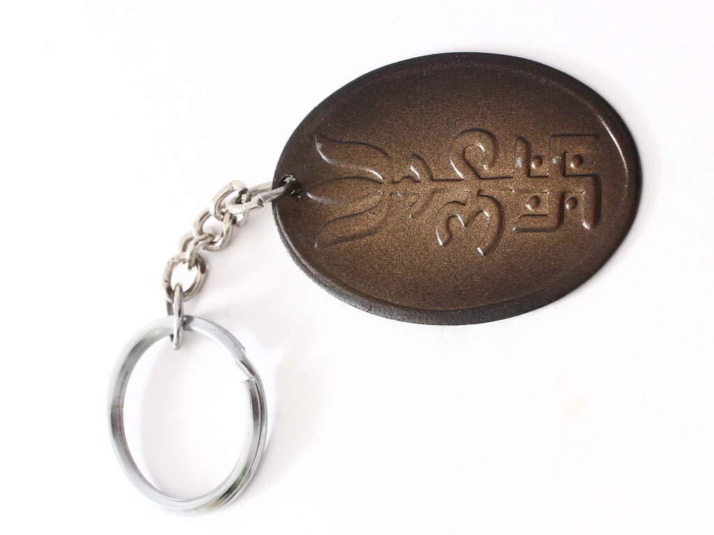 Item 69, Vahan Durghatna Talisman Key Ring